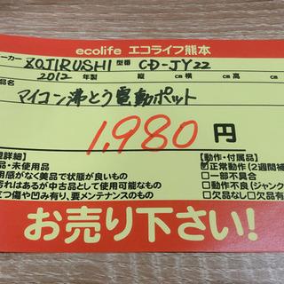 当店にて直接支払い可。【419M1】 ZOJIRUSHI マイコン沸騰電動ポット CD-JY22 2012年製 - 売ります・あげます