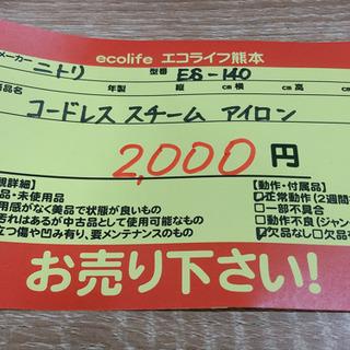 当店にて直接支払い可。②【419M3】ニトリ コードレススチームアイロン ES-140① − 熊本県