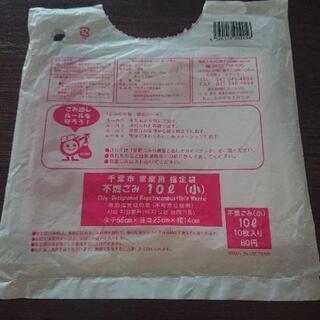 千葉市 家庭用ゴミ袋10L