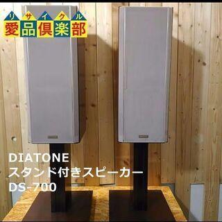 【愛品倶楽部 柏店】DIATONE スピーカーペア スタンド付 ...