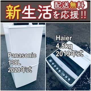 この価格はヤバい❗️しかも送料無料❗️冷蔵庫/洗濯機の✨大特価✨...