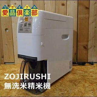 【愛品倶楽部 柏店】象印 無洗米精米機 BT-AG05 2018...