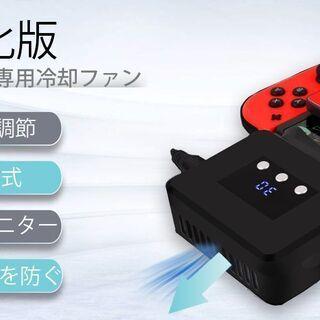 【新品・未使用】Nintendo Switch 冷却ファン