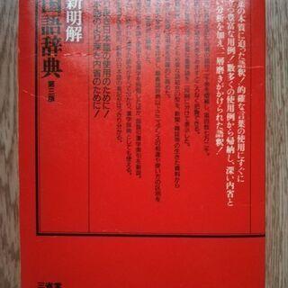 国語辞典 - 大阪市