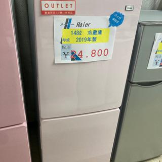 ⭐️Haier  148ℓ 冷蔵庫 2019年製⭐️アウトレット✨
