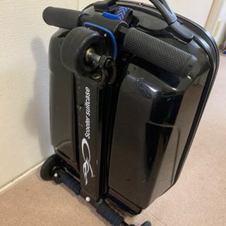 キックスケータースーツケース