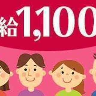 日払い♪人気案件!データ入力や電話対応など★時給1100円◎交通...