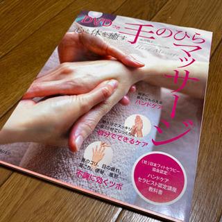 手のひらマッサージ本 DVD付きの画像