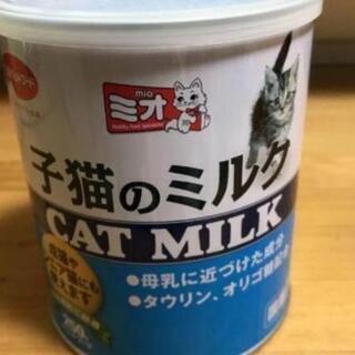 子猫、成猫用ミルク