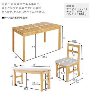 取引中 新品未使用 [4人掛け]パイン無垢材ダイニングセット - 家具