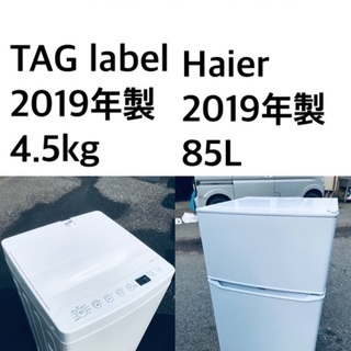 ★⭐️送料・設置無料★ 2019年製✨家電セット 冷蔵庫・洗濯機 2点セットの画像
