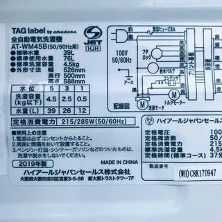 ★⭐️送料・設置無料★ 2019年製✨家電セット 冷蔵庫・洗濯機 2点セット - 家電