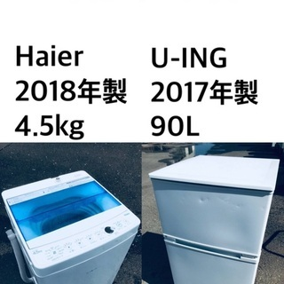 ★⭐️送料・設置無料★  高年式✨家電セット 冷蔵庫・洗濯機 2点セットの画像