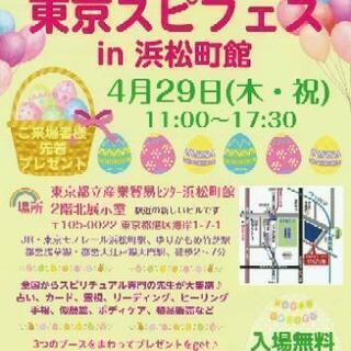 東京スピフェス 4月29日