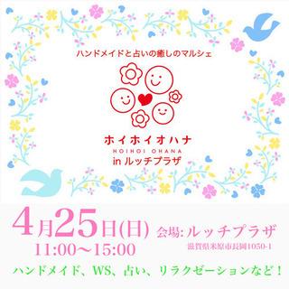 🌸ホイホイオハナinルッチプラザ🌸4/25(日)開催!