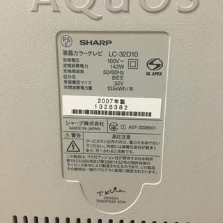 SHARP AQUOS LC-32D10 ジャンク品 - 江戸川区