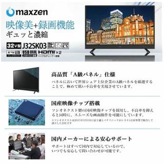 薄型テレビ maxzen J32SK03 32.0インチ  − 愛知県