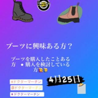 4/25ブーツ購入者向けオンライングループディスカッションの参加者募集