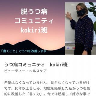 脱うつ病コミュニティ kokiri班