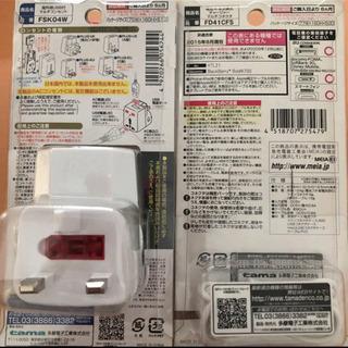 マルチコンセント&携帯充電器