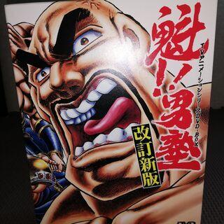 魁!!男塾 TVアニメシリーズDVD-BOX 美品