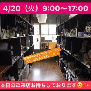 4/20(火)9:00〜17:00