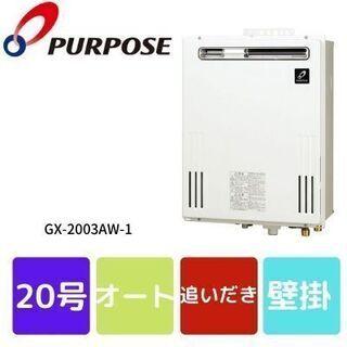 パーパス 給湯器 GX-2003AW-1 20号 オート