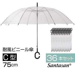 【ネット決済・配送可】 ビニール傘  まとめ買い  36本セット...