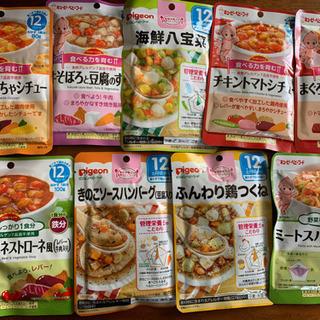 【値下げ】レトルト12ヶ月から〜色々な味9個