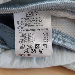 イオン アイスコールド敷きパッド シングルサイズ2枚 - 香美市