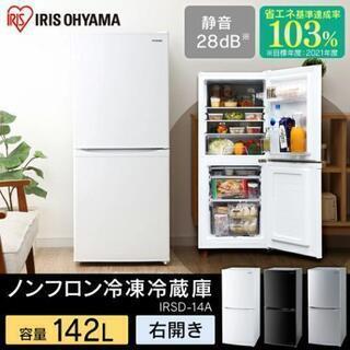 2ドア冷蔵庫 ほぼ新品 142l 右開き アイリスオーヤマ
