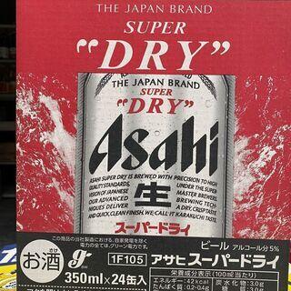 ☆限定3ケース☆  アサヒ スーパードライ  350ml缶  ¥...