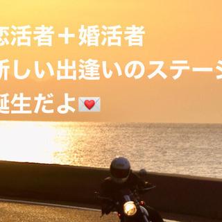 (号外)恋活者+婚活者<号外>新しい出会いの場所誕生<オン...