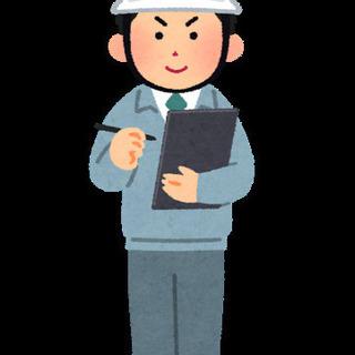 施工管理技師