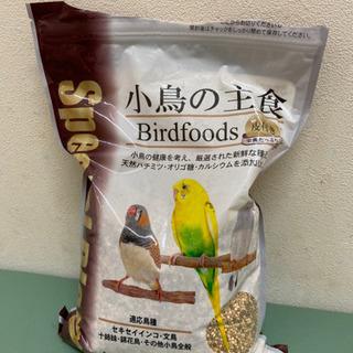 小鳥 餌 大さじ1のみ使用