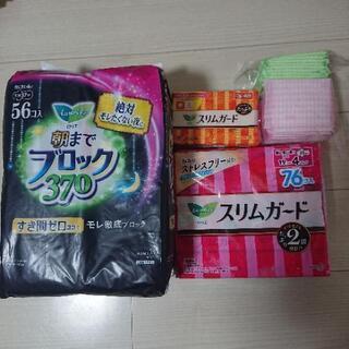 生理用品 ナプキン 未開封 3種