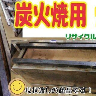 炭火用焼台 ※現状・店頭渡し商品   D2N30
