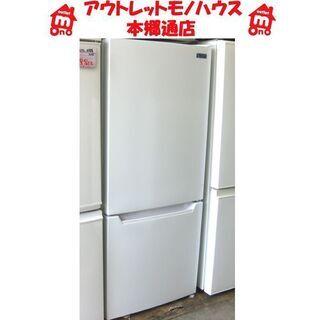 札幌 2020年製 117L 2ドア 冷蔵庫 ヤマダ電機オリジナ...