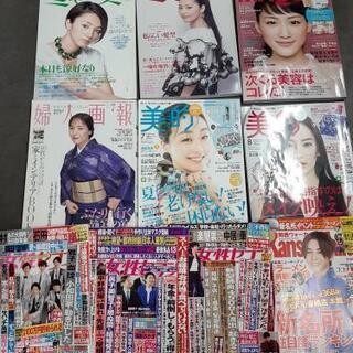 ミセス、美的、女性セブン、関西ウォーカー、婦人画報雑誌10冊
