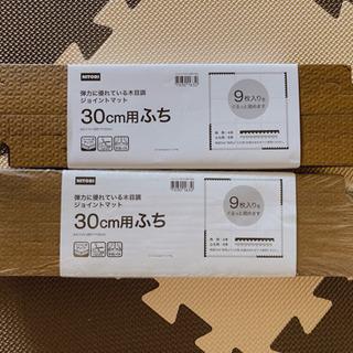 ニトリ ジョイントマット 30cm用ふち 2セット 新品
