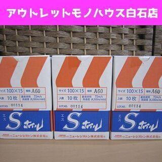 保管未使用 Sホイル 100×15 A60 10枚入り 3箱セッ...