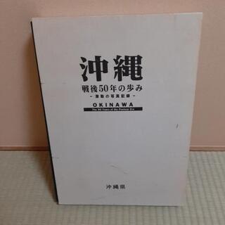 【希少】沖縄県編纂 写真記録集