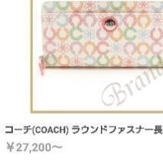 COACH長財布レディース 未使用品