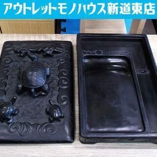 書道具 硯 すずり 5匹の亀の蓋 ふた 18×27cm 中…