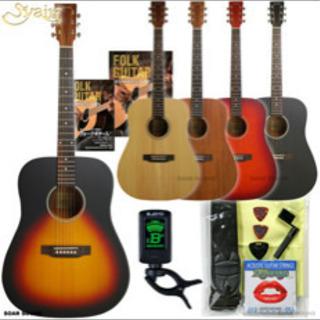 【ネット決済】ヤイリアコースティックギター 初心者セット 約3万円分