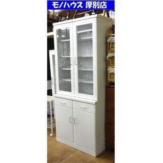 食器棚 幅78×奥行94×高さ187cm エナメル キッチン収納...