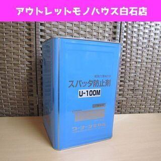 保管未使用 ワーナーケミカル ソラロンスパッタ防止剤 U-100...