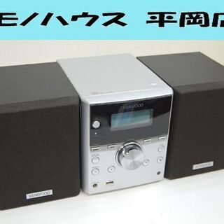KENWOOD CDコンポ RD-M313 CD/USB/FMラ...
