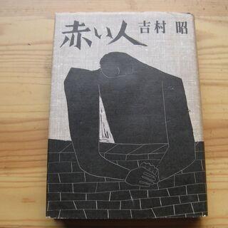 「赤い人」 吉村昭
