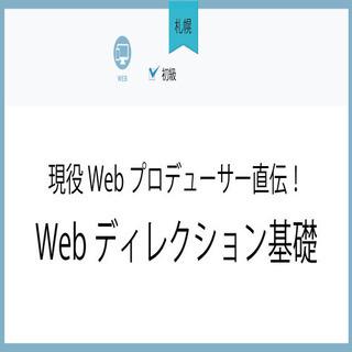 5/24(月)【札幌】現役Webプロデューサー直伝!Webディレ...